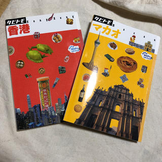 ダイヤモンド社 - マカオ 香港 ガイドブック