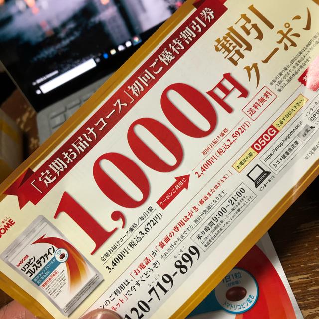 KAGOME(カゴメ)のリコピン コレステファイン 食品/飲料/酒の健康食品(その他)の商品写真