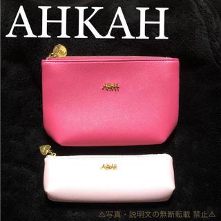 アーカー(AHKAH)の⭐新品⭐【AHKAH アーカー】ポーチ&ペンケース 2点セット★付録❗(ポーチ)