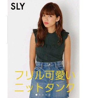 SLY - SLY★フリルニットタンク
