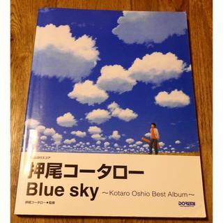 押尾コータロー Blue sky TAB譜(ポピュラー)