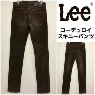 リー(Lee)のLee☆コーデュロイパンツ☆スキニーシルエット☆スーパーストレッチ☆ブラウン☆(その他)