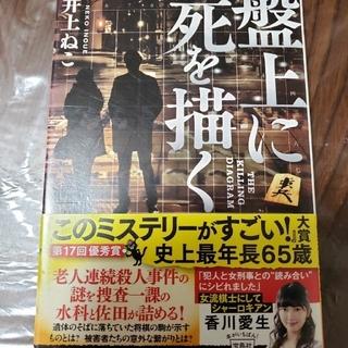 りおんさん専用 2冊セット 盤上に死を描く ミステリー小説(文学/小説)
