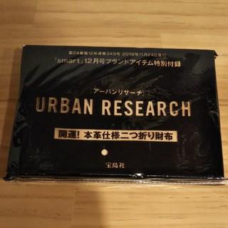 アーバンリサーチ(URBAN RESEARCH)のURBAN RESEARCH サイフ 未開封品(折り財布)
