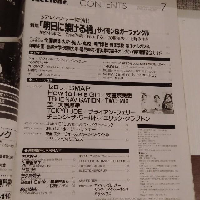 エレクトーン 月刊 月刊エレクトーン 2021年7月号|月刊エレクトーン|ヤマハミュージックデータショップ(YAMAHA