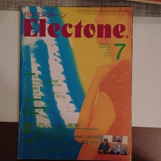 ヤマハ(ヤマハ)の月刊エレクトーン 1997年7月号(ポピュラー)