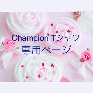 チャンピオン(Champion)のチャンピオン Tシャツ  2枚セット(Tシャツ(半袖/袖なし))