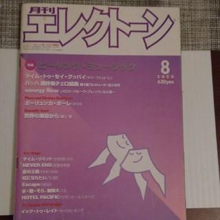 ヤマハ(ヤマハ)の月刊エレクトーン 2000年8月号(ポピュラー)