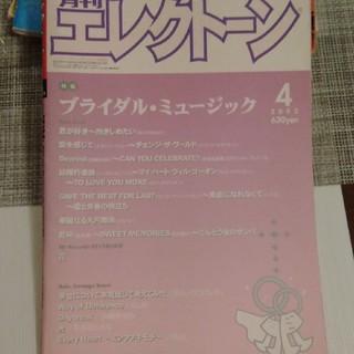 ヤマハ(ヤマハ)の月刊エレクトーン  2002年4月号(ポピュラー)