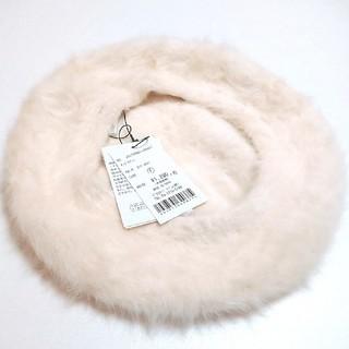 ウィゴー(WEGO)の【WEGO】アンゴラベレー帽(ハンチング/ベレー帽)
