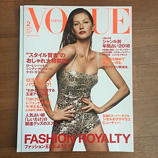 送料込み☆VOGUE ヴォーグ2018年2月号♡新品未使用♡ファッション雑誌(ファッション)