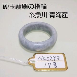 No.0293 硬玉翡翠の指輪 ◆ 糸魚川 青海産 ラベンダー ◆ 天然石(リング(指輪))