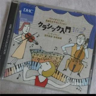 ディーエイチシー(DHC)のCD クラシック音楽(クラシック)