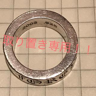 クロムハーツ(Chrome Hearts)のリング(リング(指輪))
