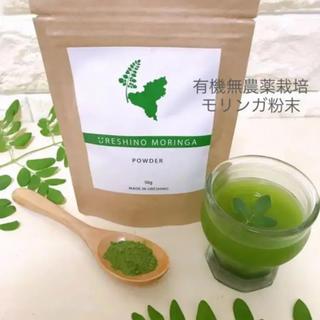 佐賀県嬉野産 有機無農薬栽培モリンガ粉末(茶)