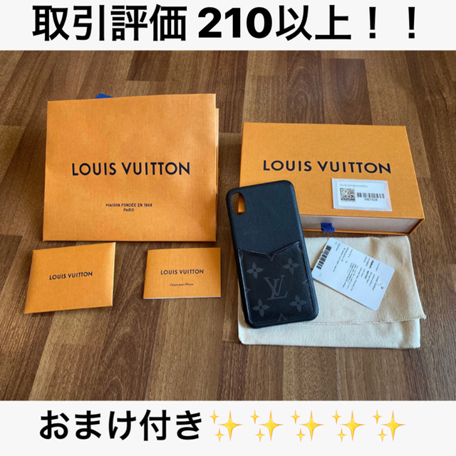 h&m iphone8 ケース 、 LOUIS VUITTON - 美中古 Louis Vuitton iPhone XS MAX バンパー ケースの通販