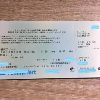 テニミュ 大運動会 10/9 白組 アリーナ17列(その他)