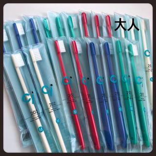 特価 大人用歯ブラシ Ci202   20本‼️歯科医院専売(歯ブラシ/デンタルフロス)