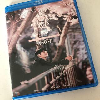 ボウダンショウネンダン(防弾少年団(BTS))の春の夜 Blu-ray 高画質(その他)