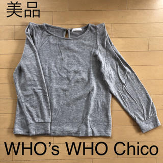 フーズフーチコ(who's who Chico)の美品☆フーズフーチコ 肩コンシャスプルオーバー(ニット/セーター)