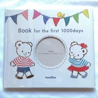 ファミリア(familiar)のファミリア1000days エコーアルバム(アルバム)