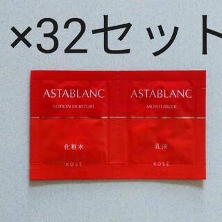 アスタブラン(ASTABLANC)のアスタブラン モイスチャー セット(サンプル/トライアルキット)