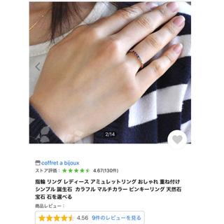 指輪 石7個(リング(指輪))