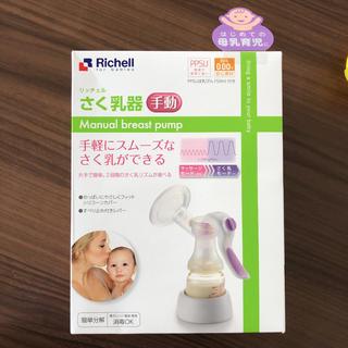リッチェル(Richell)のリッチェル 手動 搾乳器(哺乳ビン)