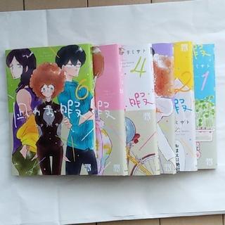 アキタショテン(秋田書店)の凪のお暇  1~6巻セット(女性漫画)