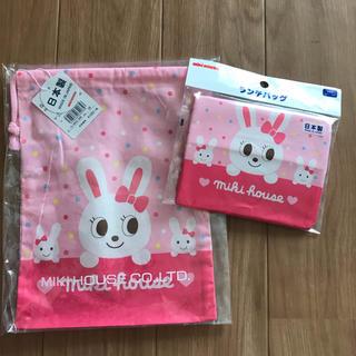 ミキハウス(mikihouse)の新品 ミキハウス うさこちゃん ランチバッグ 巾着 セット(ランチボックス巾着)