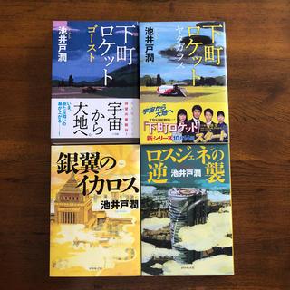 ダイヤモンドシャ(ダイヤモンド社)の【池井戸潤】4冊セット(文学/小説)