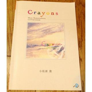小松原 俊 Crayons TAB譜(ポピュラー)