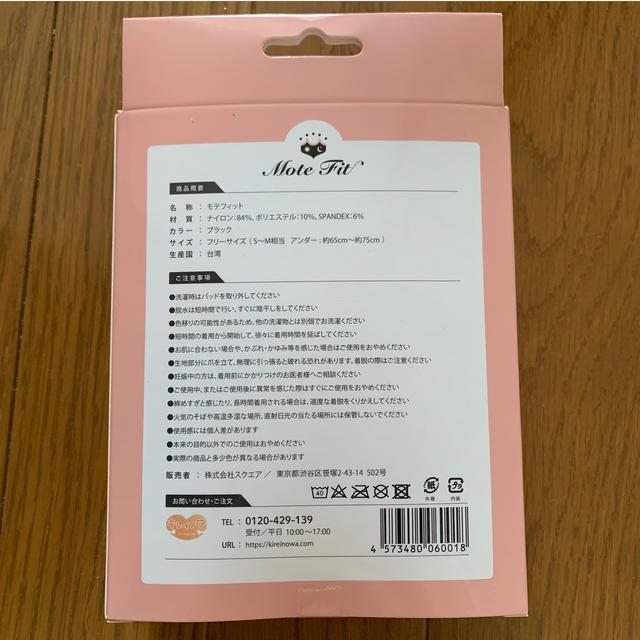 モテフィット ナイトブラ レディースの下着/アンダーウェア(ブラ)の商品写真