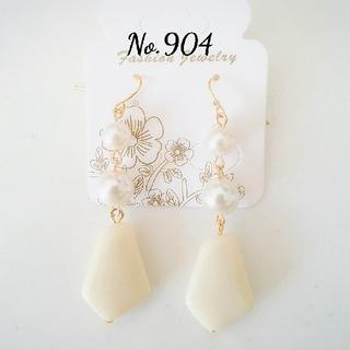 No.904 パール×アクリルビーズ(ピアス)