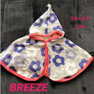 ブリーズ(BREEZE)のポンチョ リバーシブル 70-80センチ (カーディガン/ボレロ)
