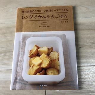 ムジルシリョウヒン(MUJI (無印良品))の無印良品のシリコーン調理ケースでつくるレンジでかんたんごはん(住まい/暮らし/子育て)