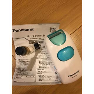 パナソニック(Panasonic)のパナソニック パックンカット(その他)
