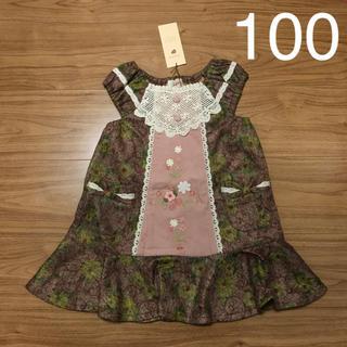 スーリー(Souris)のスーリー  クラシックフラワージャンパースカート 新品】100 ワンピース(ワンピース)