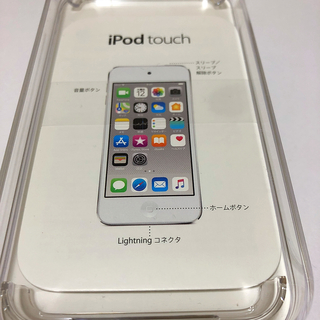 アイポッドタッチ(iPod touch)のiPod touchの空き箱(ポータブルプレーヤー)