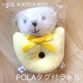 ポーラ(POLA)の新品未使用(未開封)【POLAポーラ】はじめましてBabySetくまクマラトル黄(がらがら/ラトル)
