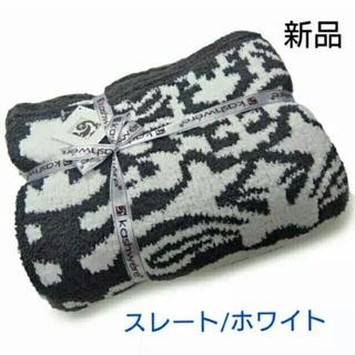 カシウエア(kashwere)のmomoまる様専用 カシウエア ブランケット シングル ダマスク スレート 寝具(毛布)