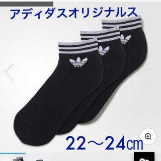アディダス(adidas)のアディダスオリジナルス 22〜24㎝ 3足組(ソックス)