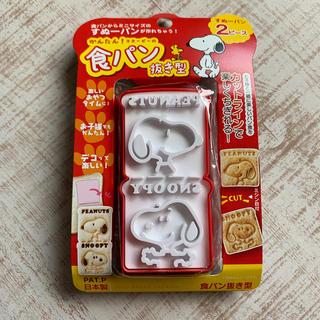 ピーナッツ(PEANUTS)のスヌーピー 食パン抜き型(調理道具/製菓道具)