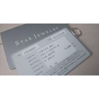 スタージュエリー(STAR JEWELRY)のSTAR JEWELRY ピンキーリング #1(リング(指輪))