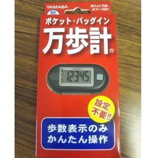 ヤマサ(YAMASA)の万歩計 未使用品 山佐時計計器(ウォーキング)