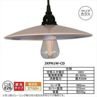 LED ペンダントライト 電球色 傘のカラー ベージュ(天井照明)