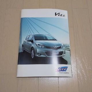 トヨタ(トヨタ)のトヨタ ヴィッツ カタログ TOYOTA Vitz 130系(カタログ/マニュアル)
