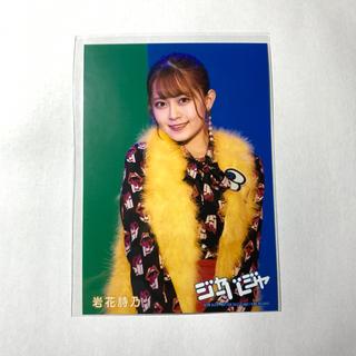 エイチケーティーフォーティーエイト(HKT48)のAKB48 HKT48 岩花詩乃 ジャーバージャ 通常盤封入特典生写真(アイドルグッズ)