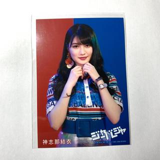 エイチケーティーフォーティーエイト(HKT48)のAKB48 HKT48 神志那結衣 ジャーバージャ 通常盤封入特典生写真(アイドルグッズ)