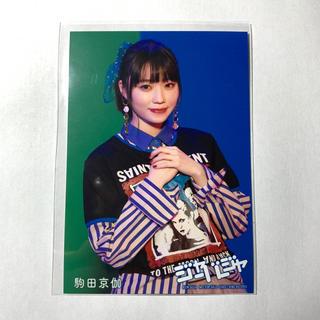 エイチケーティーフォーティーエイト(HKT48)のAKB48 HKT48 駒田京伽 ジャーバージャ 通常盤封入特典生写真(アイドルグッズ)